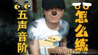 【大猫儿吉他教学】电吉他五声音阶必练内容!