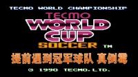 FC世界杯足球赛:提前遇到冠军球队 真倒霉(第2场)
