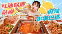 大胃mini吃串串香,地道醇香食材鲜,皮蛋香菜大腰片涮起来
