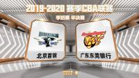 CBA半决赛 第二场 北京VS广东-首钢专场