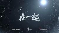 战疫电影首发预告片《在一起》