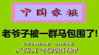 FC中国象棋,老爷子被一群马包围了,您投降不投降?