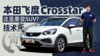本田飞度Crosstar 这是要变SUV? |技术寅