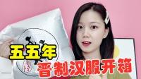 """拼夕夕79元的汉服值不值?开箱""""五五年""""的晋制汉服,没想到这么惊艳!.MOV"""