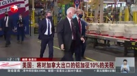 视频|美国: 将对加拿大出口的铝加征10%的关税