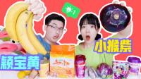 24小时买应援色美食,黄色VS紫色!紫薯粑粑VS柠檬,一个比一个狠