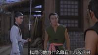 十八般武艺:雨伯在练习十八般兵器,他就是雷公,铁猴要杀了他!