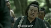 庆余年:郭保坤又吃大亏,不仅害人,还害畜牲!