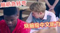 爆笑:烧脑级中文听力