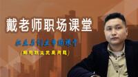 滁州戴老师:职业发展关键的核心在于职业定位,如何定位选择呢?