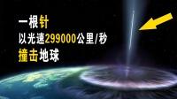 一根针,以光速299000公里/秒撞击地球,将会发生什么?
