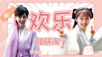 《琉璃》袁冰妍张予曦片场搞笑互动,真是欢乐姐妹淘呀