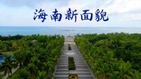 海南自贸港,带你领略海南新面貌,看旅游城市如何华丽变身?