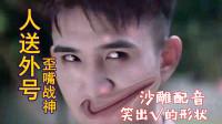 天不怕地不怕,就怕歪嘴战神讲四川话,笑得肚儿痛!