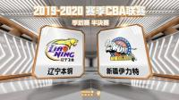 CBA半决赛 第二场 辽宁VS新疆-新疆专场