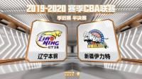CBA半决赛 第二场 辽宁VS新疆-辽宁专场