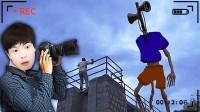 警笛头记者 我用相机拍下了都市传说警笛头的真实面目! 屌德斯解说