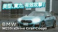 【汽車視界】2021 宝马 BMW M235i xDrive Gran Coupé (F44) 试驾