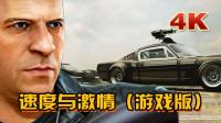 【小宇】速度与激情:十字街头 攻略解说全集01期