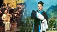 安徽庐剧《九件嫁衣》选段,表演:周小五