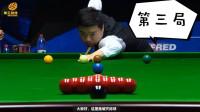 斯诺克世锦赛第二轮,丁俊晖VS奥沙利文第3局,小晖58-22再下一局