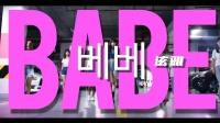 JA流行舞蹈 琳琳 JAZZ/K-POP 提升班《babe》泫雅