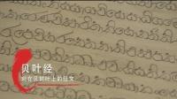 """玄奘求取经文,是刻在树叶上的,为何被称为""""佛教熊猫""""?"""
