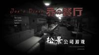 【小握解说】松景公司游戏 夜勤30天《乔的餐厅》第1夜