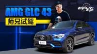 老司机试车:极致性能和家用结合 奔驰AMG GLC 43动态评测