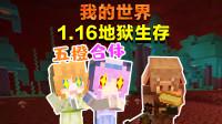 不再气抖冷!地狱站起来啦!五橙从零开始的地狱生存!P1 1.16地狱生存 我的世界Minecraft【五歌】