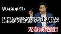 余承东:华为最先进麒麟芯片受限停产,看完才知道华为有多厉害!