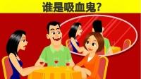 脑力测试:正在约会的人中,谁是吸血鬼?