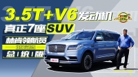 3.5TV6发动机,真正7座SUV,垠哥试驾林肯领航员总统版