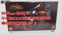 【黑白评测】★乐高LEGO★IDEAS21323钢琴