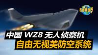 全球首款!中国高超音速无人侦察机,来去自由无视美国防空系统
