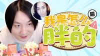 张大仙都搞笑视频合集:你们知道我从哪一刻开始胖的吗?
