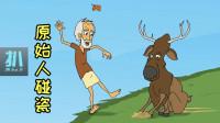 麋鹿打个喷嚏,老头就从悬崖掉下去,算不算碰瓷?《人类发现》