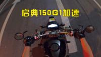 启典150G1百公里加速|无痕测车