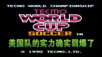 FC世界杯足球赛:美国队的实力确实弱爆了(第3场)