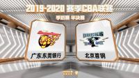 CBA半决赛 第3场 广东VS北京-北京专场