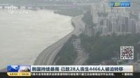 视频|韩国持续暴雨 已致28人丧生4466人被迫转移