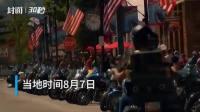30秒|无视新冠疫情 美国数十万人参加摩托车集会