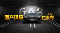 车长超5米比A6L气派的多 2.0T+爱信6AT 15万买国产顶级C级车