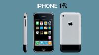 回顾2007年iPhone1代发布会/ai画质修复版