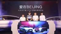 BEIJING-EU5&X7双子星上市交车