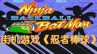 【TAS】街机游戏《忍者棒球》,这个游戏,小绿人最好用
