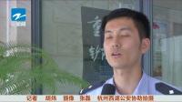 男子潜入更衣室  偷拍男性私密视频 新闻大直播 20200809