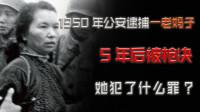 """1950年上海公安将一""""老妈子""""逮捕,5年后被枪决,她犯了啥罪?"""