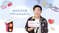 """黄渤20年前组""""蓝色风沙""""出国演出 看完街舞欲练Breaking当Bboy"""