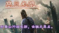 末日之战—一部吊打釜山行的电影
